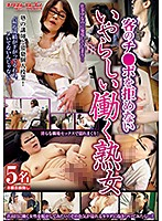 h_254vnds03303[VNDS-3303]客のチ○ポを拒めない いやらしい働く熟女