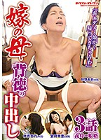h_254vnds03306[VNDS-3306]嫁の母 背徳の中出し