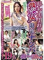 昭和生まれの熟女限定ナンパ 40〜50代編 ダウンロード