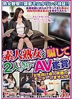 「女性向け成人映画のモニターしませんか」素人熟女を騙して2人っきりでAV鑑賞 h_254vnds03342のパッケージ画像