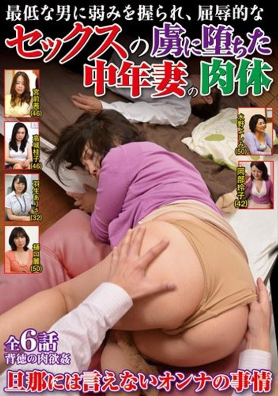 最低な男に弱みを握られ、屈辱的なセックスの虜に堕ちた中年妻の肉体 パッケージ