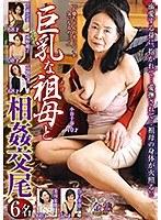 巨乳な祖母と相姦交尾 ダウンロード