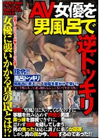 AV女優を男風呂で逆ドッキリ ダウンロード