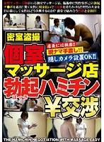 個室マッサージ店 勃起ハミチン¥交渉 ダウンロード