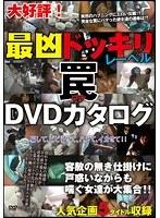 大好評!最凶ドッキリレーベル 罠 DVDカタログ ダウンロード