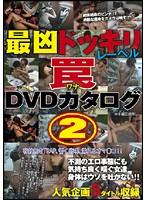 最凶ドッキリレーベル 罠 DVDカタログ 2 ダウンロード