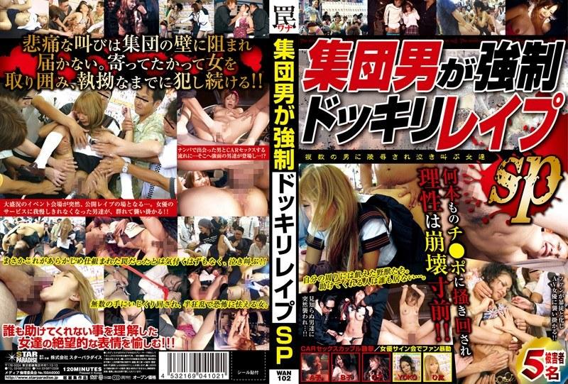 集団男が強制ドッキリレイプSP vol.2