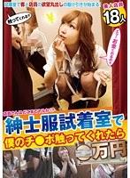 紳士服試着室で僕のチ○ポ触ってくれたら○万円 18人 ダウンロード