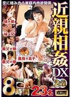 近親相姦DX 8時間 ダウンロード