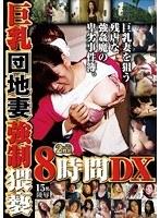 巨乳団地妻強制猥褻8時間DX ダウンロード
