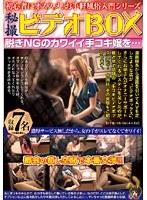 秘撮ビデオBOX 脱ぎNGのカワイイ手コキ嬢を… ダウンロード