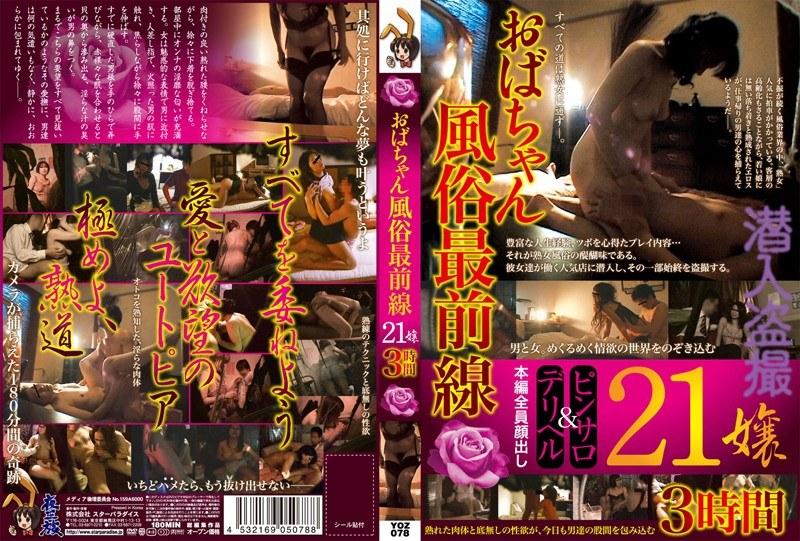 おばちゃん風俗最前線 vol.2