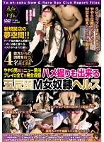 五反田M女奴隷ヘルス ダウンロード