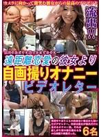 流出!!遠距離恋愛の彼女より自画撮りオナニービデオレター ダウンロード