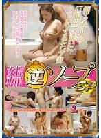 女性専用逆ソープSP 細マッチョ男の巨根ボディ洗いにうっとりするセレブ妻 ダウンロード
