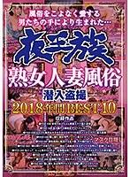夜王族 熟女人妻風俗潜入盗撮 2018年間BEST10 ダウンロード