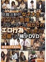 就職活動中・女子大生がパワハラ面接でリクルートスーツを脱がされエロ行為に至る様子を盗撮した稀少DVD ダウンロード