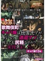 歌舞伎町のキャバ嬢は田舎モノが多いので送迎マンに対しても尻軽なのか?…実践しました。 ダウンロード