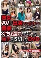 熟女でもAVに出演できますか?面接にやって来たら、ぐちょ濡れしちゃった様子を収録したDVD ダウンロード