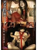 【裏】sugao 猥褻 拘束遊戯 8 ダウンロード