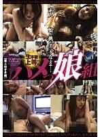 ハメっ娘組【素人のぞき組】 Vol.1 ダウンロード