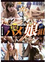 ハメっ娘組【素人のぞき組】 Vol.3 ダウンロード