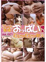 ぷるるん劇場 おっぱいむにゅむにゅ戦火 VOL.001 ダウンロード