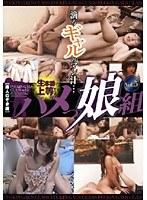 ハメっ娘組【素人のぞき組】 Vol.5 ダウンロード