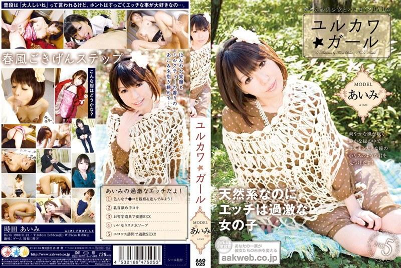 AAO-025 ユルカワ☆ガール あいみ