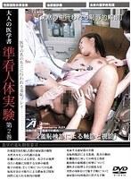 大人の医学書 準看人体実験 第2巻 ダウンロード