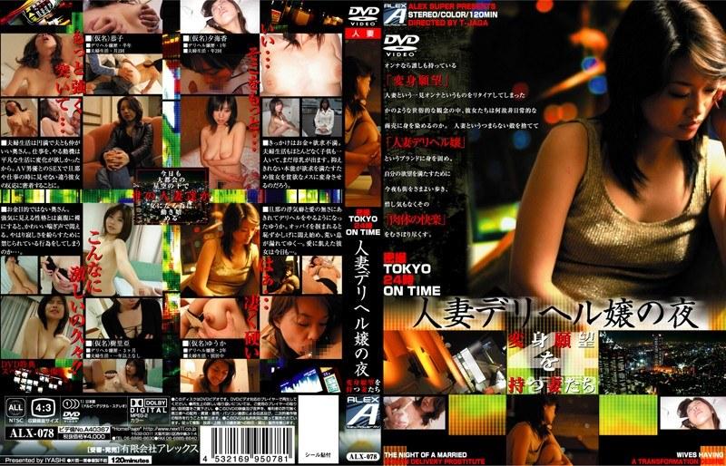(h_259alx00078)[ALX-078] 密着 TOKYO 24時 ON TIME人妻デリヘル嬢の夜 変身願望を持つ妻たち ダウンロード