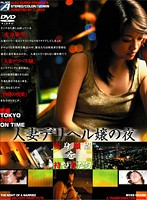 密着 TOKYO 24時 ON TIME人妻デリヘル嬢の夜 変身願望を持つ妻たち