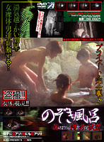 Peeping at the Bathhouse: A Man's Desires Amid the Steam 下載