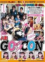 人妻GO→CON ダウンロード