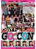 第4回 人妻GO→CON ダウンロード