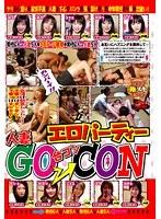 人妻GO→CON エロパーティー ダウンロード