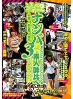 ナンパ3都市素人味比べ 千葉、名古屋、熊本 ギャル狩り大作戦 ダウンロード