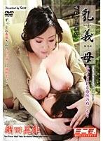 乳義母 包みこまれる母性のぬくもり ダウンロード