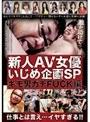 新人AV女優いじめ企画SP キモ男ガチFUCK編