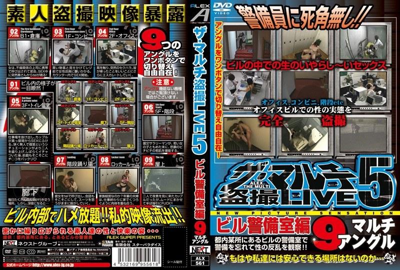 ザ・マルチ盗撮LIVE 5 ビル警備室編 パッケージ