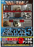 ザ・マルチ盗撮LIVE 5 ビル警備室編
