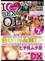 I LOVE SEXY OL ピチ乳ムチ尻DX ダウンロード