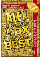 ALEX5年のご愛顧大感謝DX 蔵出し名作BEST GOLD盤