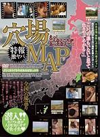 特報 激ヤバ穴場MAP ダウンロード
