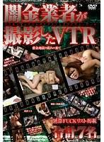 闇金業者が撮影したVTR ダウンロード