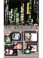 月刊裏風俗潜入レポート ダウンロード