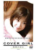 COVER GIRL 素顔の彼女