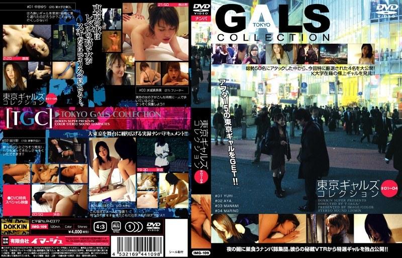 東京ギャルズコレクション#01〜04 パッケージ