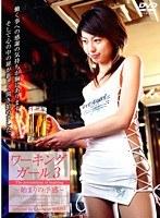 ワーキングガール 3 〜始まりの予感〜 ダウンロード