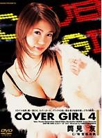 COVER GIRL4 ダウンロード